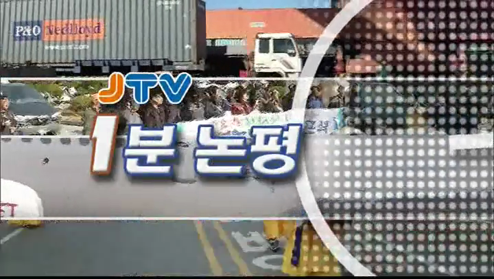 (JTV 1분 논평)