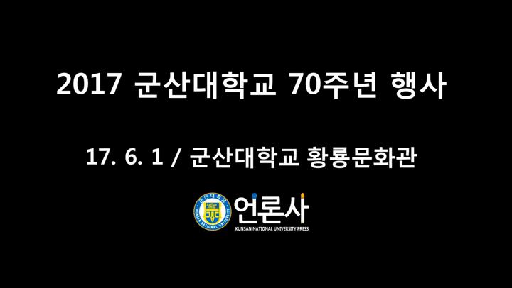 군산대학교 개교 70주년 기념식 영상