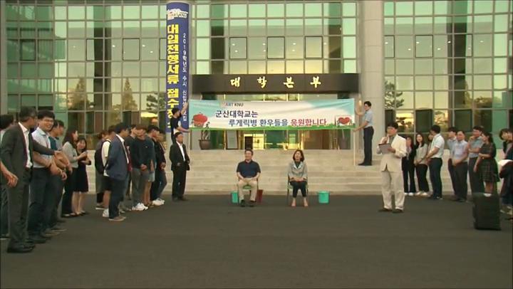 곽병선총장 및 이성미 학생처장 루게릭